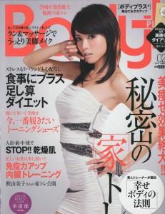 Movin' Mamas - Body Magazine